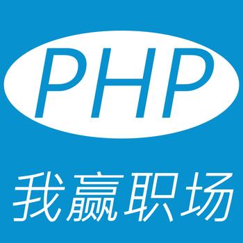 PHP教程 教育 App LOGO-APP開箱王
