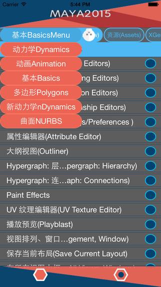 玩教育App|MAYA命令大全免費|APP試玩