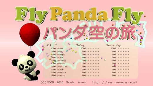 Fly Panda Fly パンダ空の旅