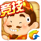 欢乐斗地主(QQ游戏官方版)