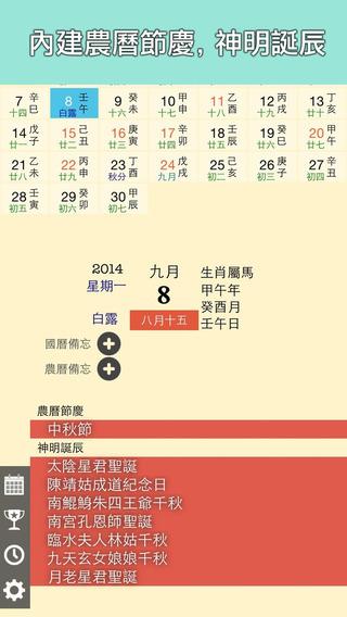 我的農民曆 My Lunar Calendar