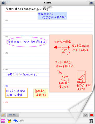 ENotes for iPad - Handwriting on notebook