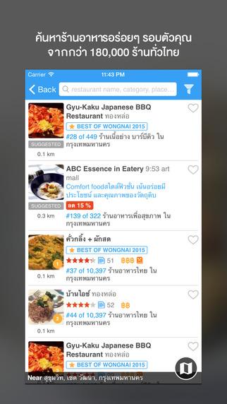 Wongnai: ค้นหาร้านอาหาร รีวิว ส่วนลด