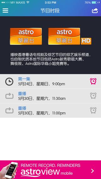 娛樂必備免費app推薦|Astro 新秀大赛線上免付費app下載|3C達人阿輝的APP