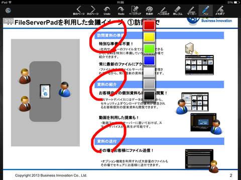 File Server Pad for iPad - ファイルサーバーにアクセス!