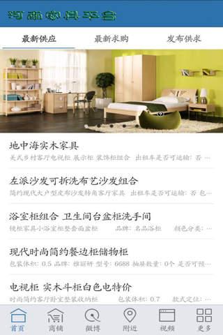 河南家具平台 screenshot 2