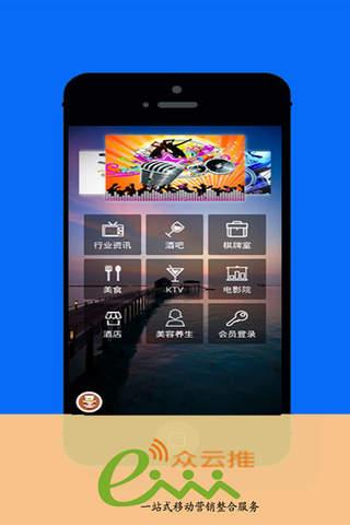 娱乐App screenshot 1