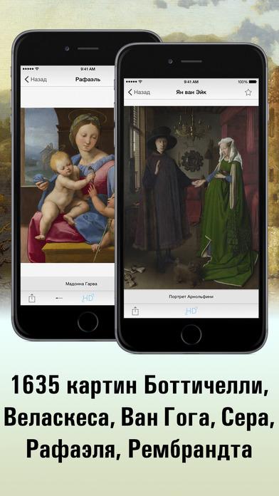 Лондонская национальная галерея HD Screenshot