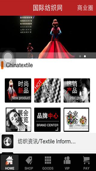 Chinatextile国际纺织网