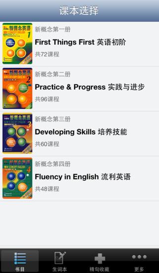 免費下載教育APP|新概念免费版HD app開箱文|APP開箱王