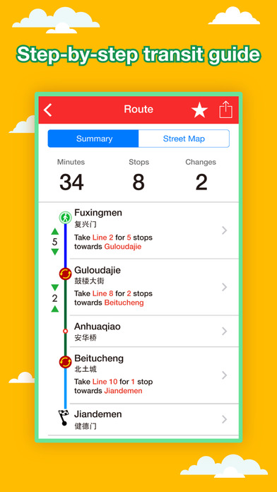 Beijing Street Maps - Download Subway Maps, Street Maps and Tourist Guides. iPhone Screenshot 3