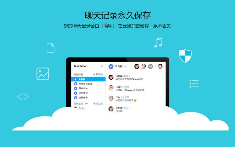 简聊 · Teambition for Mac