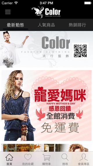 COLOR 彩色流行平價服飾