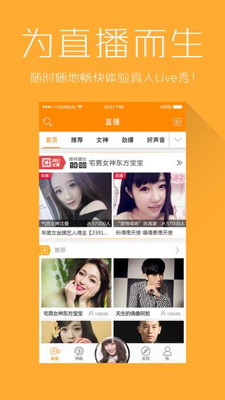 YY - 最火视频直播互动社区