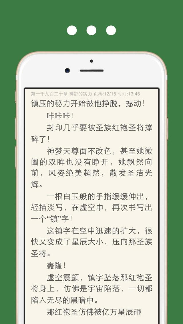 书旗免费小说™【最好用的香色闺阁小说下载阅读器】