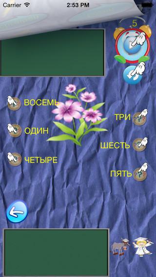 玩教育App|My Numbers – English, Spanish, French, German, Russian, Chinese by PetraLingua免費|APP試玩