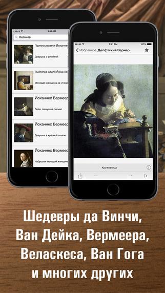 Снимок экрана iPhone 8