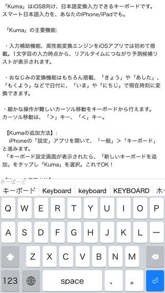 Kuma 日本語キーボード