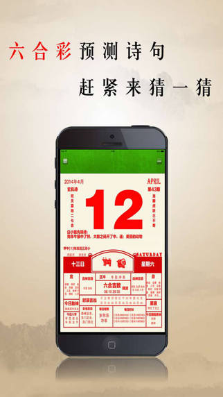 玩免費工具APP|下載Free Mark Six Almanac app不用錢|硬是要APP