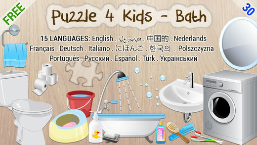 Bathroom Puzzle 4 Preschool Kids Toddlers HD - first educational learning fun game for children