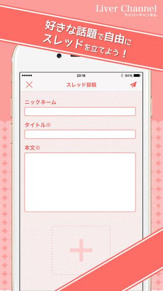 無料新闻AppのLiverChannel 〜ラブライブ!・スクフェス好きのためのトークアプリ〜|記事Game