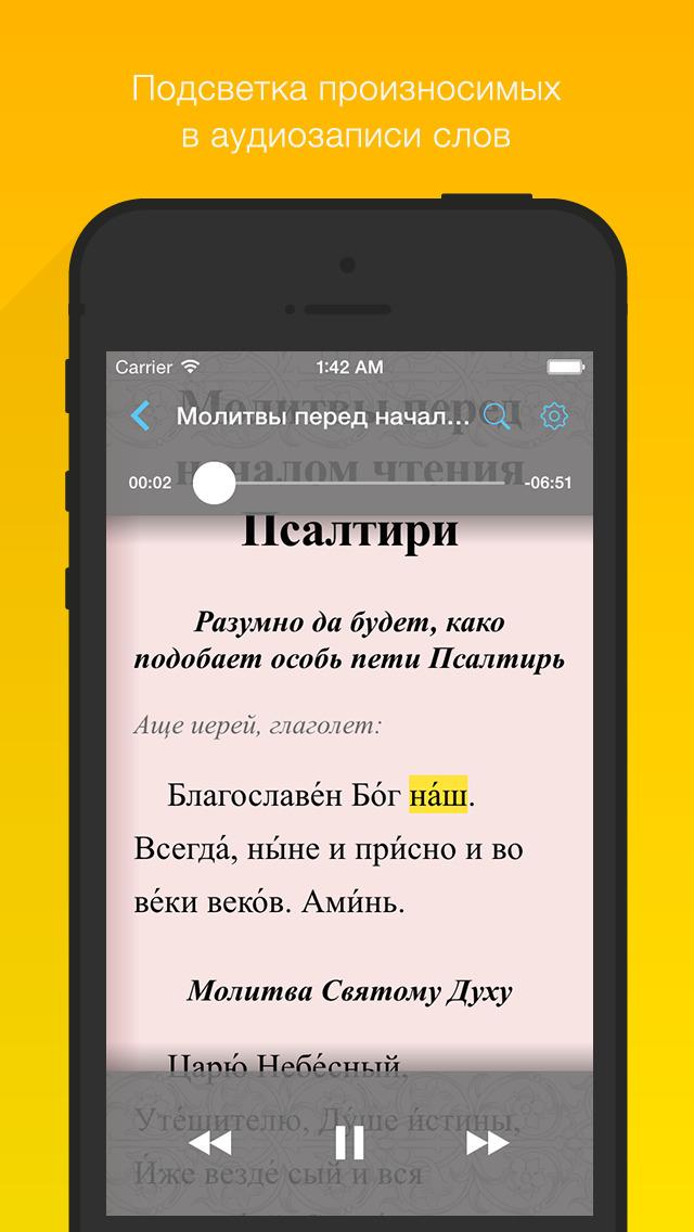 Псалтирь аудио — православный сборник молитв. Полный Скриншоты3