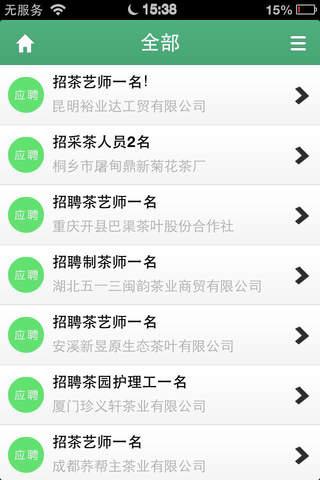 中国茶叶行业网 screenshot 2