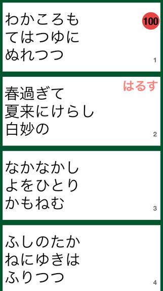 Hyakunin Isshu - Wakanatsumu