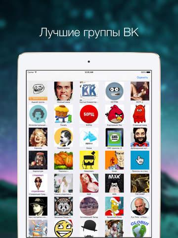 ВК Банан для вконтакте (VK) Скриншоты4