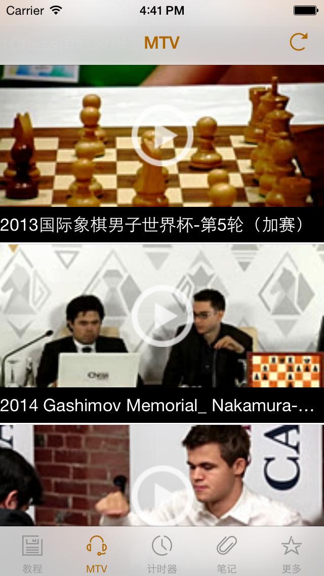 国际象棋教程下载_国际象棋教程手机版免费下载图片