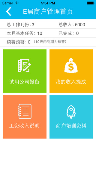 玩免費商業APP|下載E居商户管理 app不用錢|硬是要APP