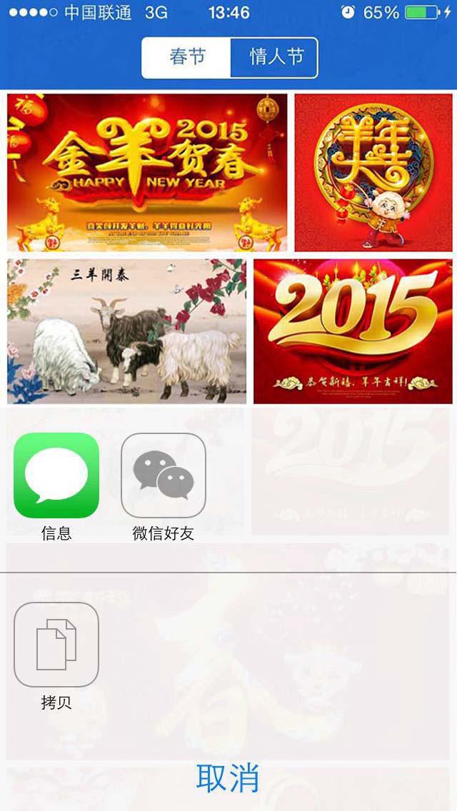 2015春节情人节祝福彩信