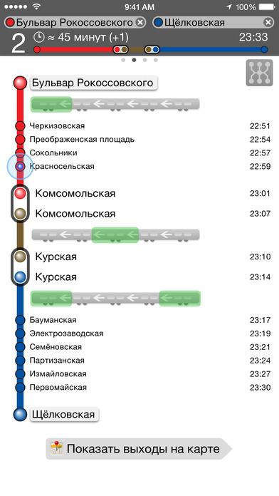 Метрополитен Screenshot