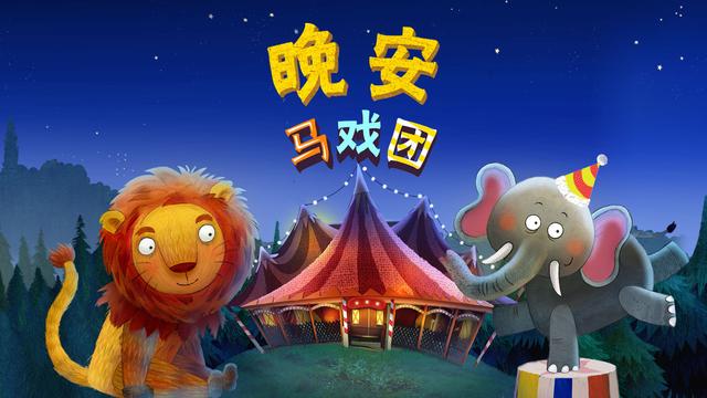 《儿童读物 - 晚安 马戏团—儿童睡前故事 [iOS]》
