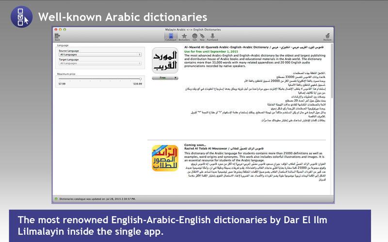Malayin Arabic <-> English Dictionaries Screenshot - 1