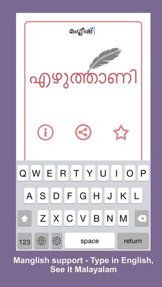 Ezhuthaani- Manglish and Malayalam Keyboard