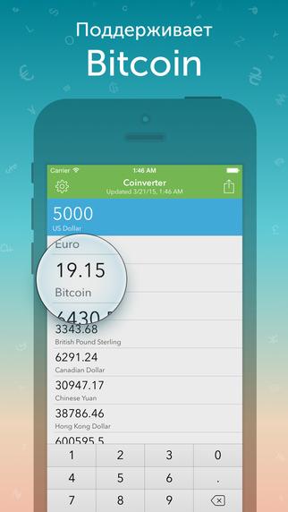 Coinverter Screenshot