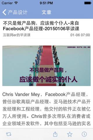 慕名 screenshot 3
