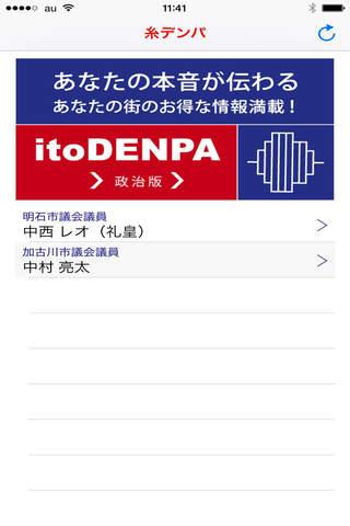糸デンパ screenshot 1
