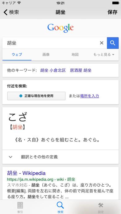 Master hard reading kanji iPhone Screenshot 3