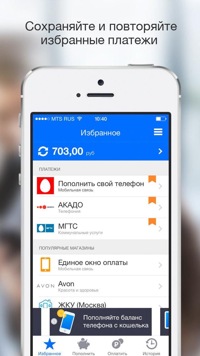Деньги Mail.ru – оплата мобильного телефона, интернета, штрафов и других услуг