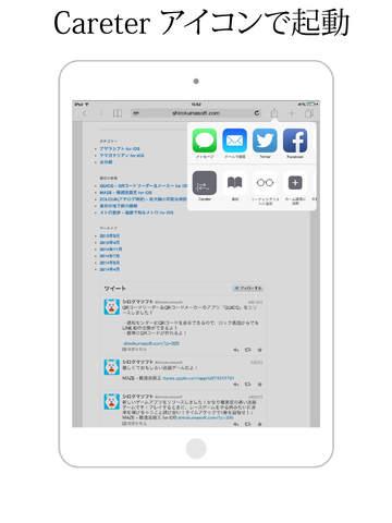 玩免費工具APP 下載Careter for Extension - カーソル操作で簡単コピー app不用錢 硬是要APP
