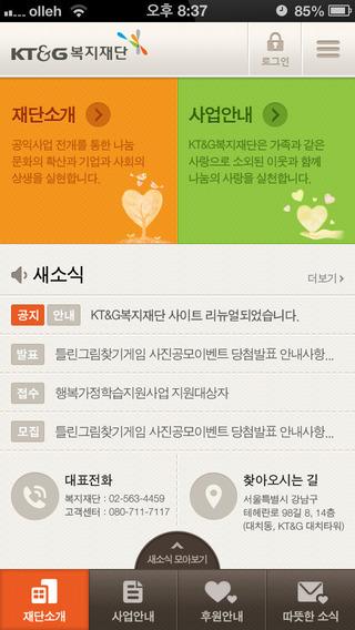 KT G_복지재단