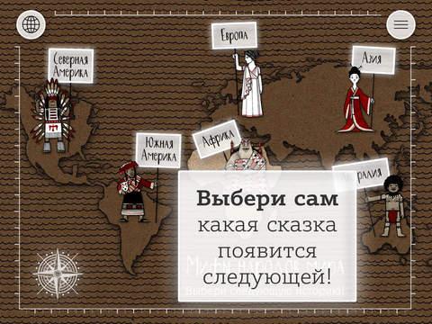 Мифы мира - интерактивная книга - энциклопедия легенд и сказок для детей и взрослых