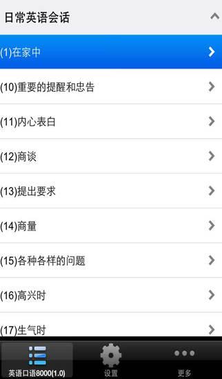 ChineseEnglishConversation