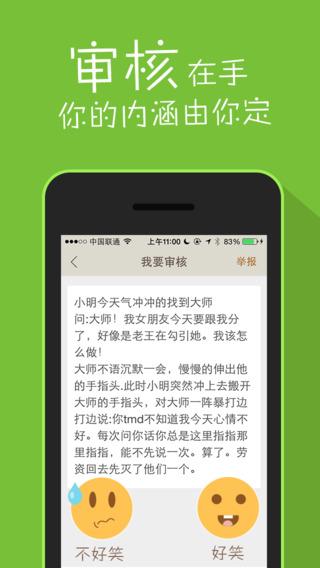 玩娛樂App|内涵段子 (普通版)免費|APP試玩