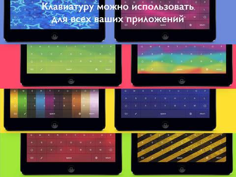 Цветная клавиатура Pro Скриншоты7