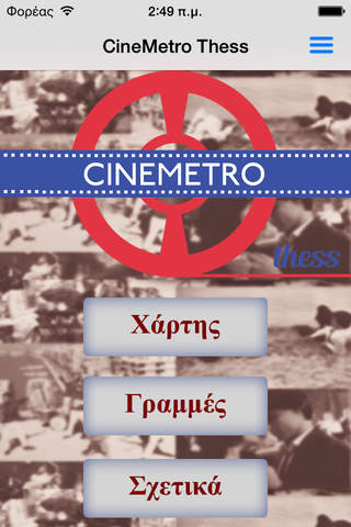 CineMetro screenshot 1