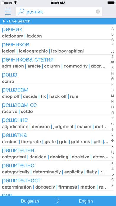 Bulgarian English Dictionary & Translator iPhone Screenshot 1
