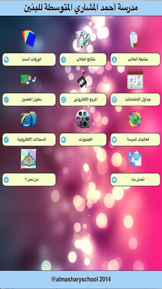 مدرسة أحمد المشاري